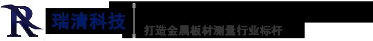 洛阳瑞清科技有限公司